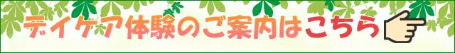 taiken_annai
